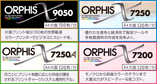 ORPHIS 00.PNG